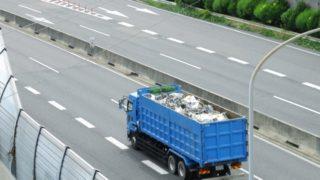 回送・陸送ドライバー・収集・(ルート)回収・廃棄物収集等運搬_仕事_アイキャッチ