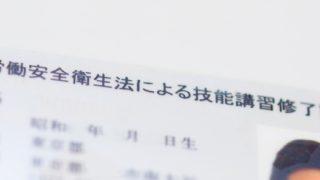 フォークリフト_免許_アイキャッチ