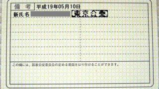 免許証の本籍・氏名(名前)の変更手続きの流れ_アイキャッチ