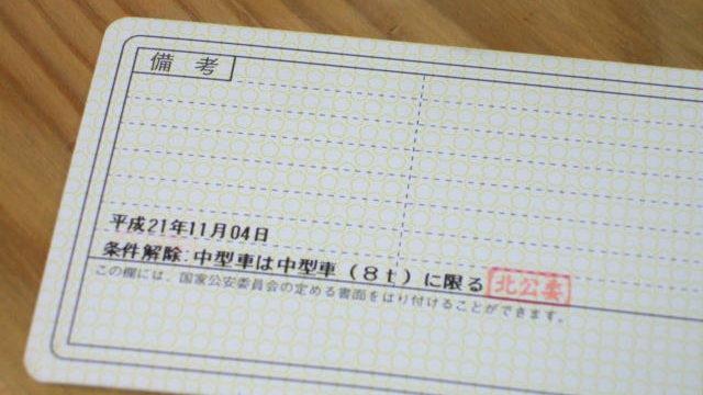 中型免許の限定解除とは?解除の方法・試験・費用・メリットを教えて_アイキャッチ