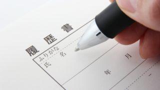 ドライバー(運転手)のための刺さる履歴書の書き方のポイントと例文_アイキャッチ