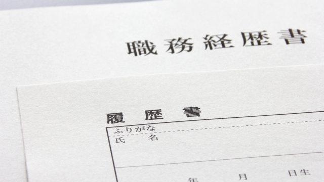 ドライバーが転職するときの正しい職務経歴書の書き方サンプルと例文_アイキャッチ