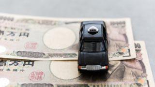 ドライバーに伝えたいお客様の声:タクシーに使える金額はいくらまで?_アイキャッチ