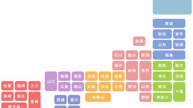 タクシーの地域別(各運輸局・運輸支局別)営業エリア一覧_アイキャッチ