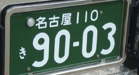ナンバープレートの色、数字、ひらがな、分類番号の意味がまるわかり!_アイキャッチ