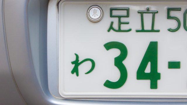 トラックの白ナンバー(自家用)と緑ナンバー(事業用)の違いと取得_アイキャッチ