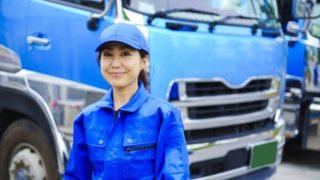 4トントラックドライバーの仕事と年収がまるわかり!