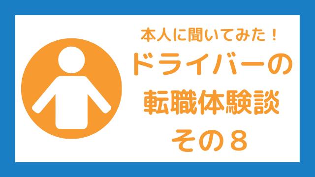 転職経験談8:(ドライバー歴9年・男性)Sさん