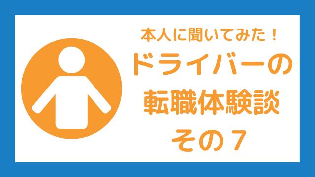 転職経験談7:(ドライバー歴18年・男性)Nさん