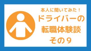 転職経験談9:(ドライバー歴10年・男性)Aさん