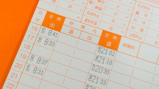 【最新】トラック運転手の労働時間と運転時間/休憩時間/残業の規制