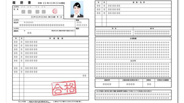 トラックドライバーの履歴書の書き方・例文と志望動機のコツがまるわかり