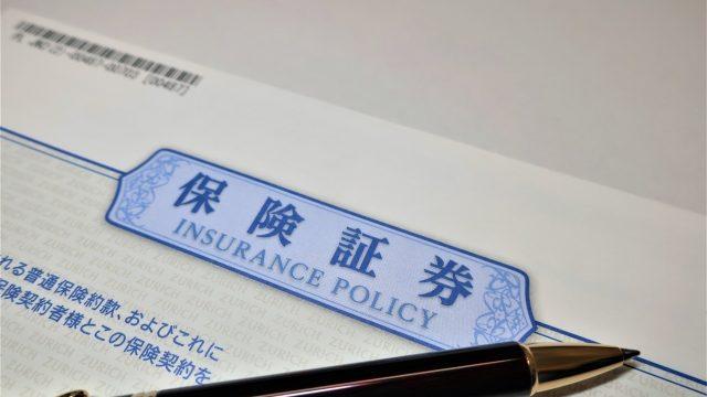 軽貨物ドライバーの保険(任意保険/貨物保険/自動車保険/自賠責)がまるわかり