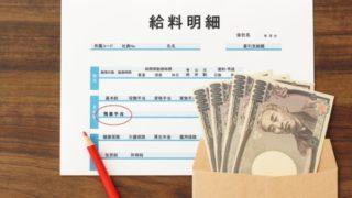 佐川急便のセールスドライバーの給料(年収、月収、手取り収入)まるわかり